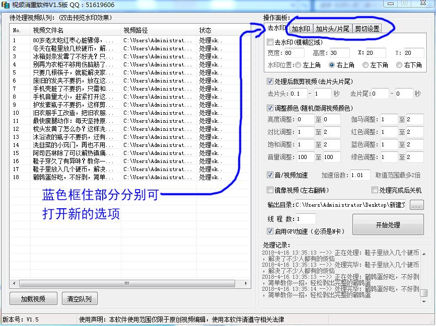 视频消重软件V1.5.png