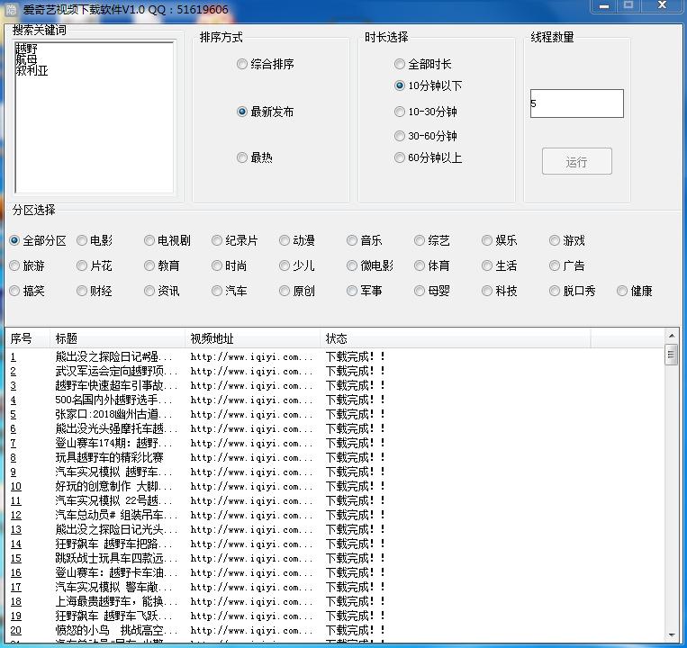 爱奇艺视频采集软件,批量下载软件