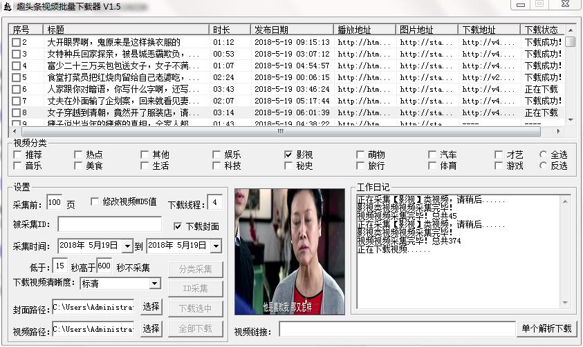 趣头条视频采集软件,视频批量下载工具