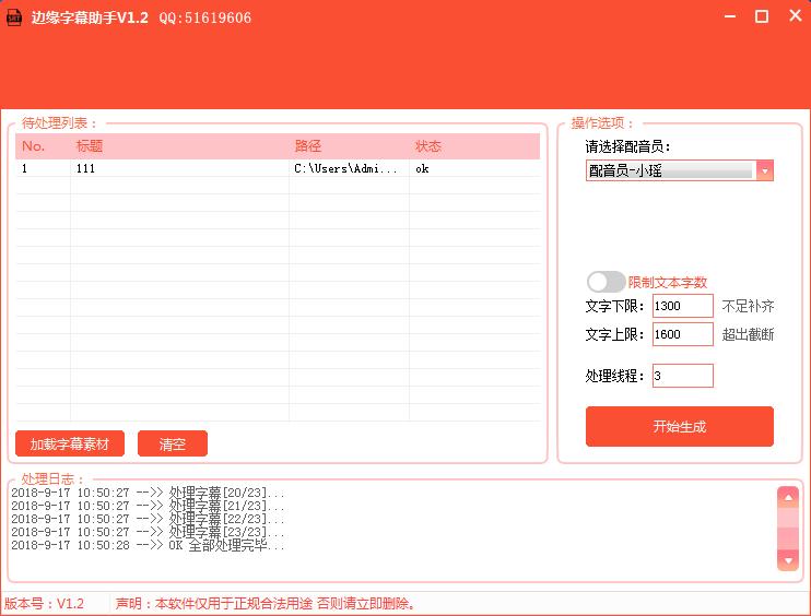 边缘字幕助手V1.2