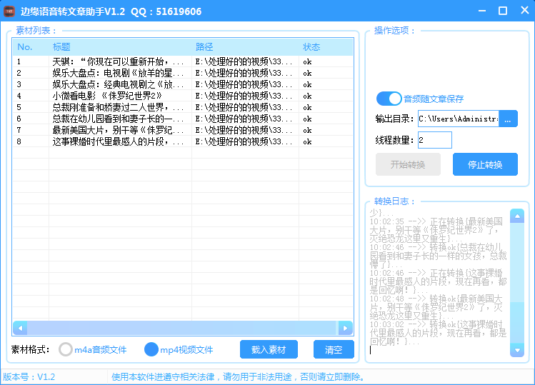 边缘语音转文章助手v1.2