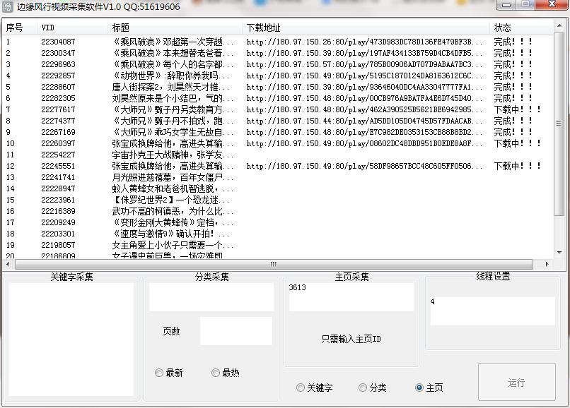 边缘风行视频采集软件V1.0