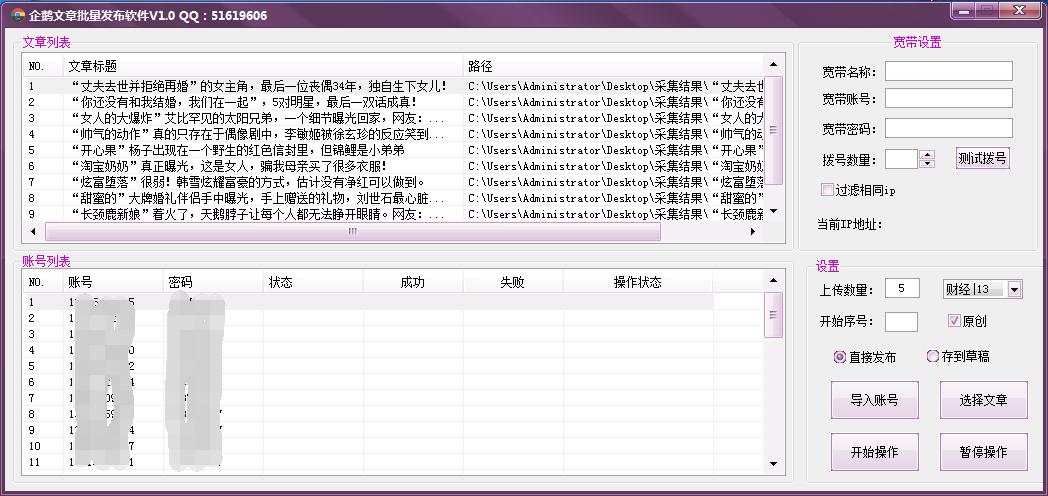 边缘企鹅文章批量发布软件V1.0