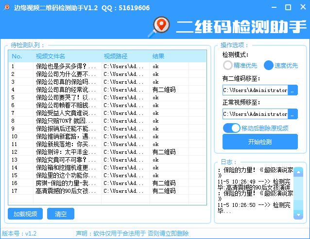 边缘视频二维码检测助手V1.2