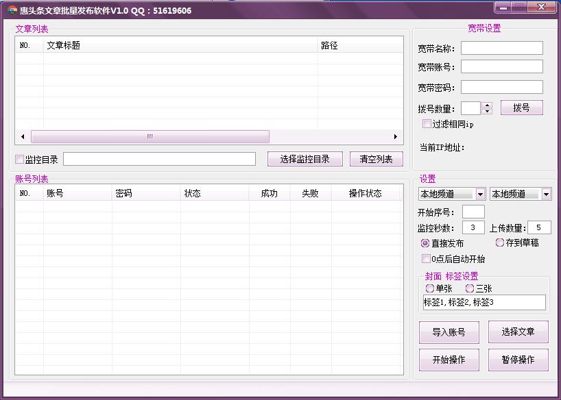 惠头条文章自动发布软件