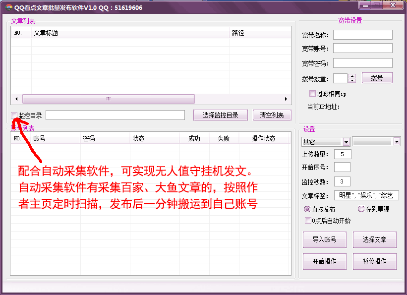QQ看点文章自动发布软件