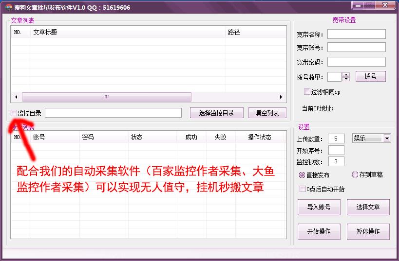 搜狗文章批量发布软件--边缘软件
