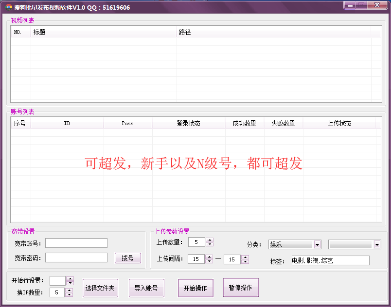 搜狗批量发布视频软件V1.0