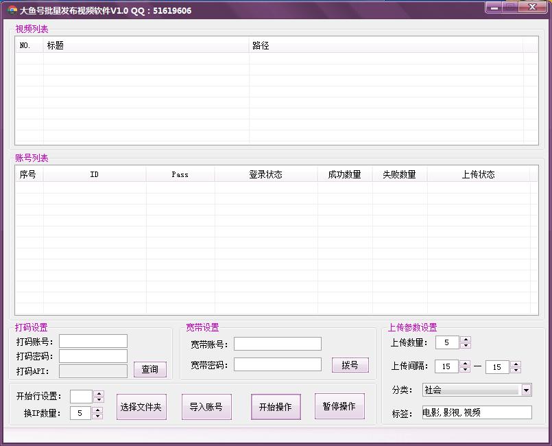 大鱼号批量发布视频软件V1.0