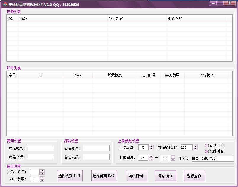 美柚批量发布视频软件V1.0