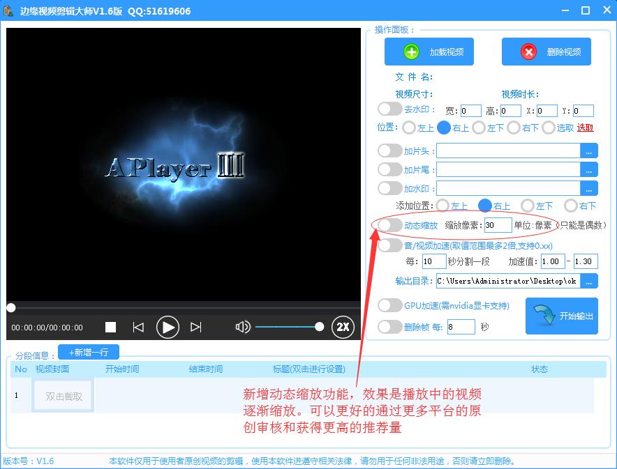 边缘视频剪辑大师V1.6