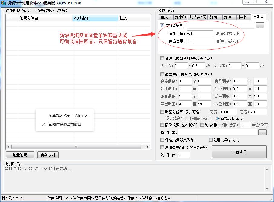 视频伪原创软件2.9版.png