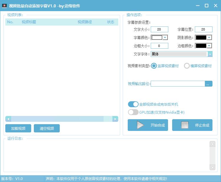 视频自动加字幕软件