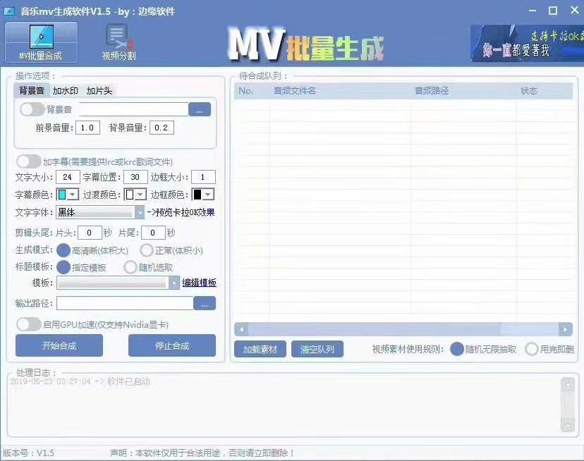 音乐MV生成软件