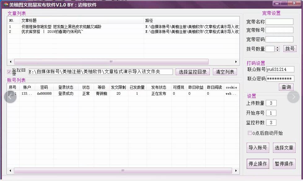 美柚图文批量发布软件