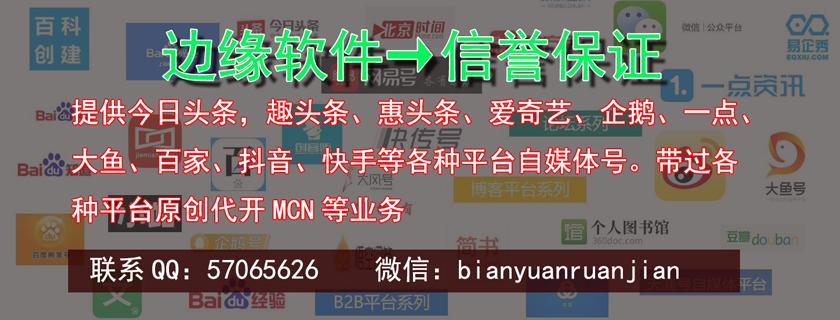 提供各种自媒体平台账号及代过原创代开MCN业务