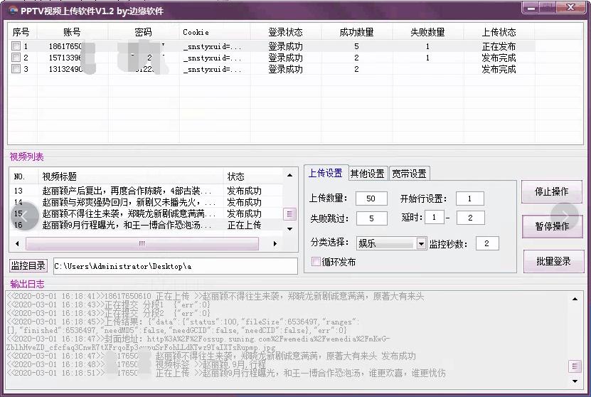pptv视频上传软件