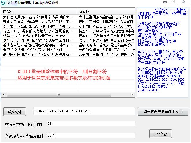 文件名批量修改软件免费版