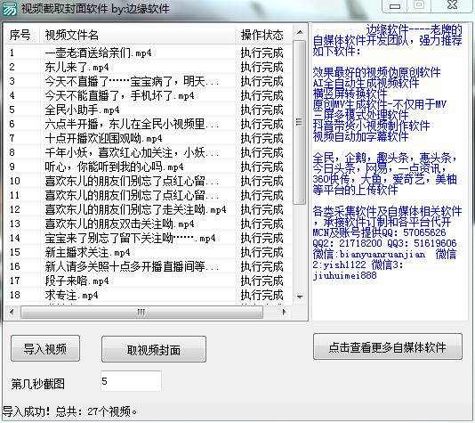 免费视频批量截图软件,批量截取封面