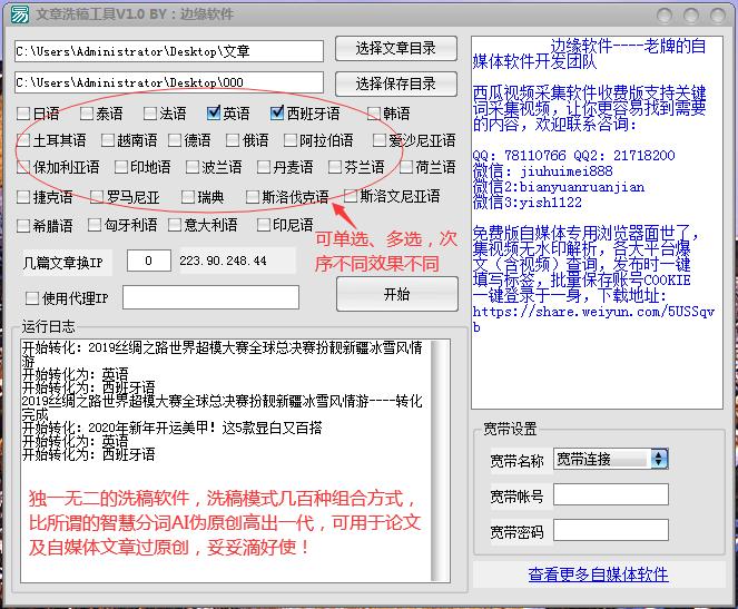 文章洗稿软件,文章伪原创工具