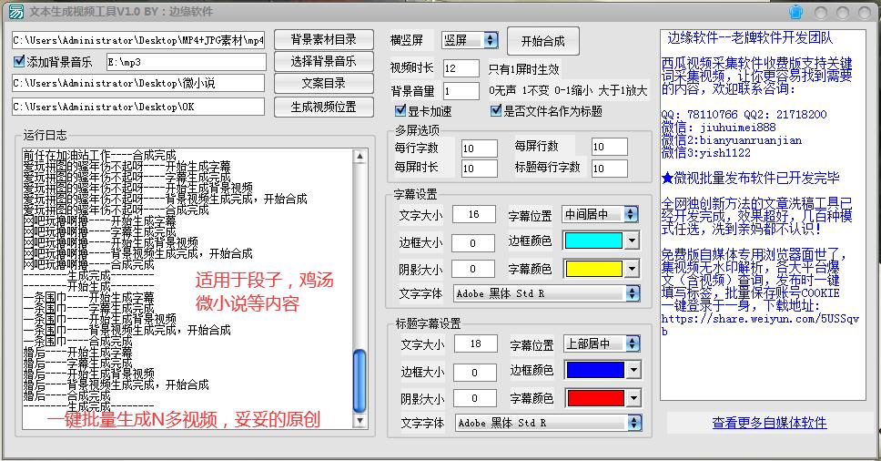 文本批量生成视频软件、文本批量生成视频工具