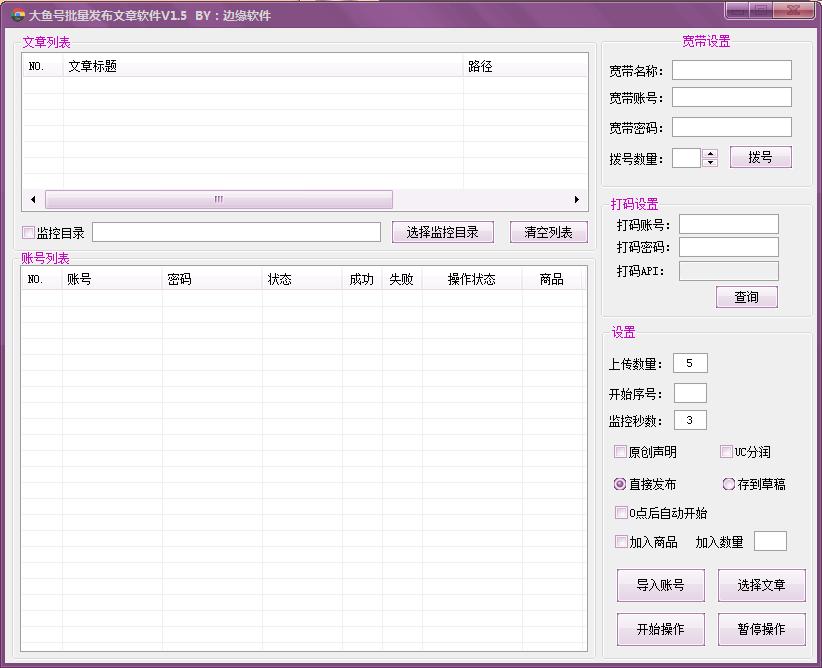 大鱼文章发布软件.png