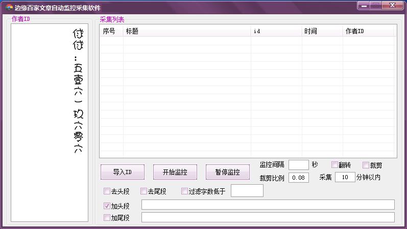 百家文章自动检测采集软件.png