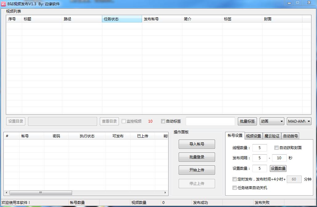 b站视频上传软件V1.3