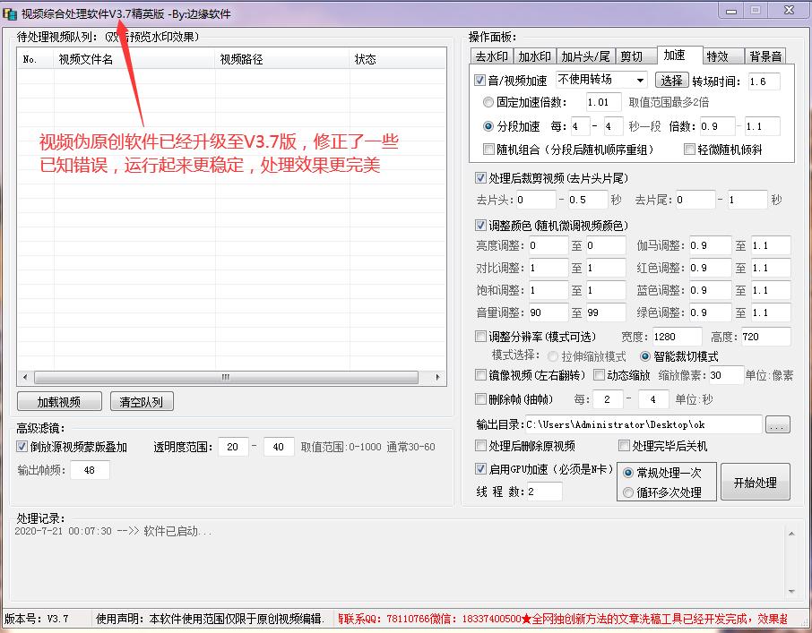 视频综合处理软件V2.8精英版,视频怎么伪原创工具