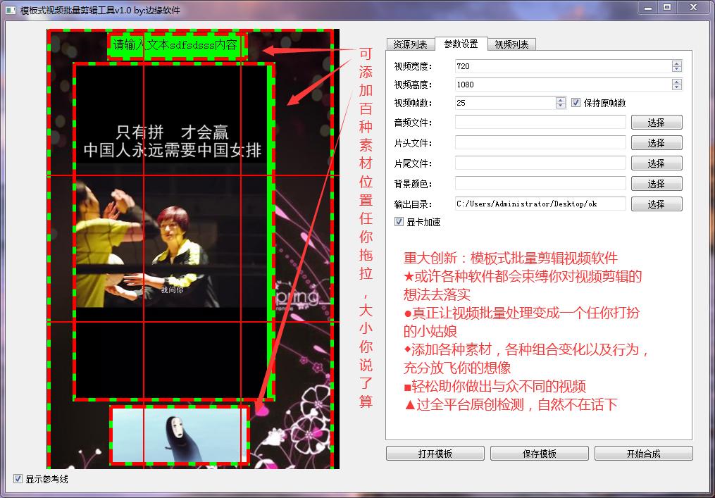 模板式视频批量剪辑工具,视频过原创检测软件