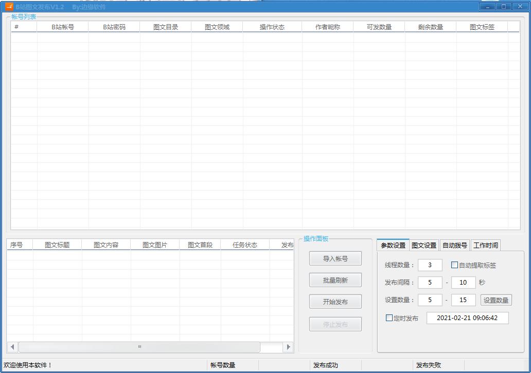 b站文章上传软件V1.3,b站文章批量发布软件V1.3