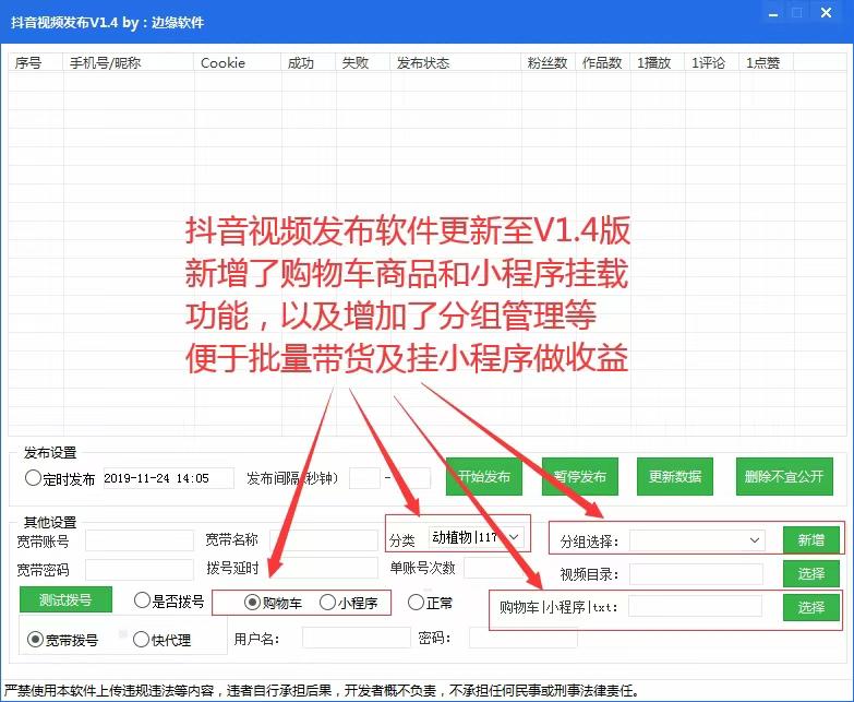 抖音视频发布软件V1.4